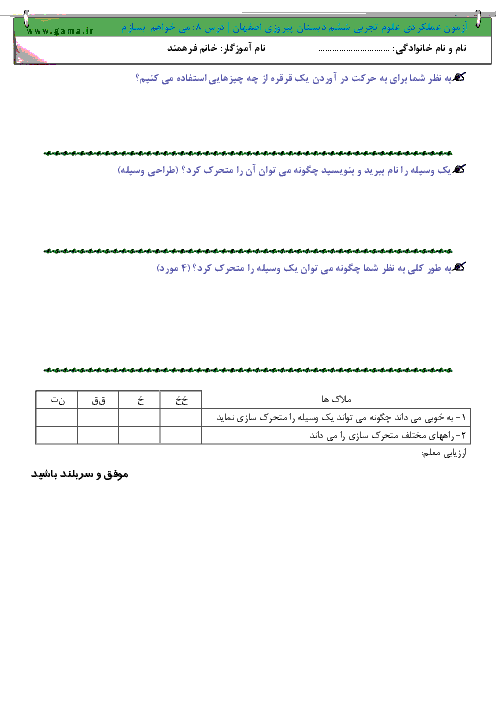 آزمون عملکردی علوم تجربی ششم دبستان پیروزی اصفهان | درس 8 و 9