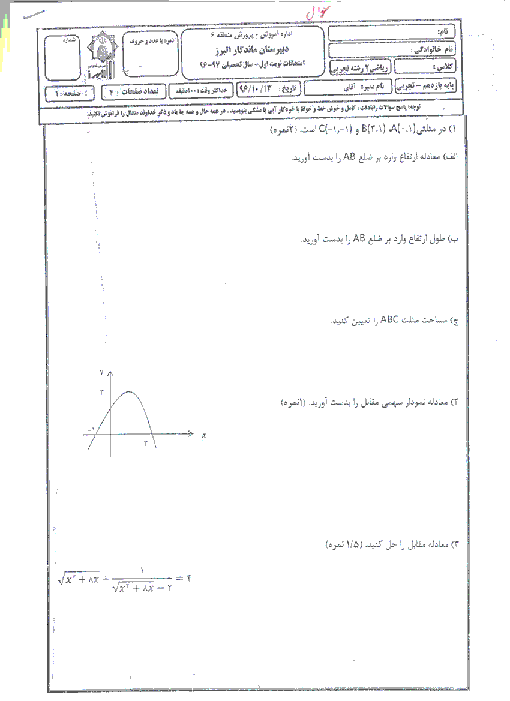 آزمون نوبت اول ریاضی (2) یازدهم دبیرستان ماندگار البرز | دی 1396 + پاسخ
