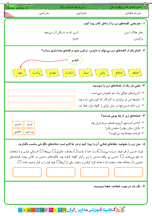تمرين آموزشی فارسی چهارم دبستان | درس 11: فرمانده ی دل ها