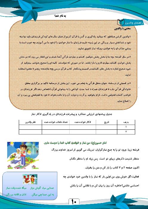 درسنامه آموزش غیرحضوری قرآن سوم دبستان | فصل 1 و 2