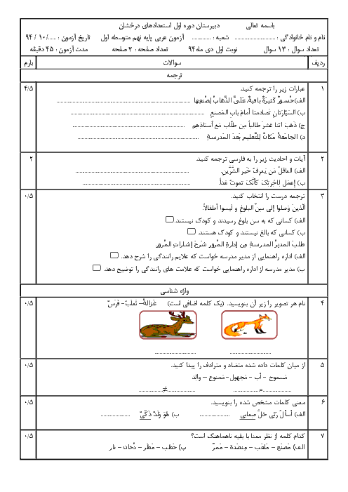 آزمون نوبت اول عربی نهم   دبیرستان دوره اول استعدادهای درخشان
