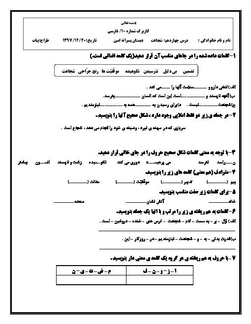 کاربرگ تمرینی فارسی پنجم دبستان امین   درس چهاردهم