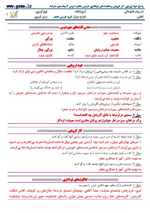 پاسخ خود ارزیابی، كار گروهي و فعاليت هاي نوشتاري فارسی هفتم | درس 2: چشمهي معرفت