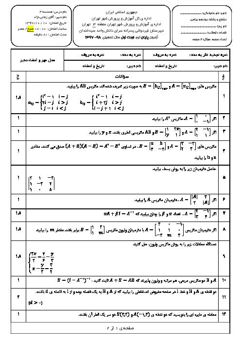 سوالات و پاسخ تشریحی امتحانات ترم اول هندسه (3) دوازدهم ریاضی مدارس سرای دانش | دی 97