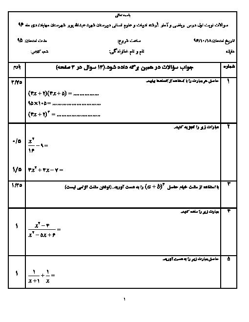 امتحان نوبت اول رياضی و آمار (1) دهم رشته ادبیات و علوم انسانی دوره دبیرستان شهید عبدالله احمدپور | دی 96