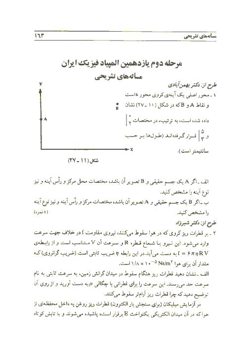 آزمون مرحله دوم یازدهمین دورهی المپیاد فیزیک کشور با پاسخ تشریحی   اردیبهشت 1377