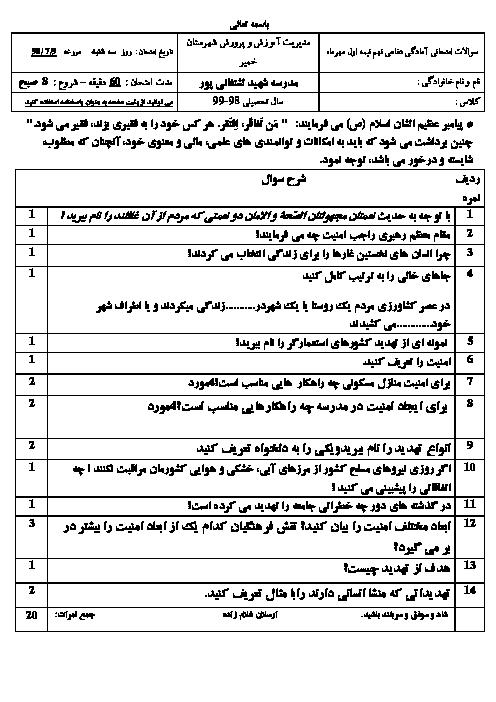 امتحان آمادگی دفاعی نهم مدرسه شهید لشتغانی پور | درس 1: امنیت + پاسخ