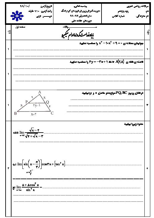 آزمون نوبت دوم ریاضی (2) یازدهم دبیرستان علامه حلی   خرداد 1397