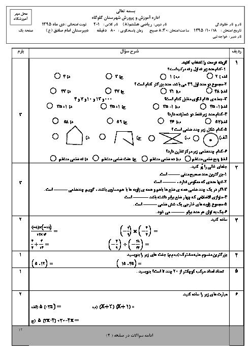 آزمون نوبت اول ریاضی پایۀ هشتم آموزشگاه امام صادق (ع) گلوگاه l دی 95