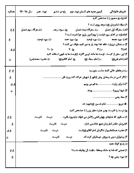 آزمون نوبت دوم هدیه های آسمانی ششم هماهنگ اسفراین (شیفت عصر) | خرداد 1398