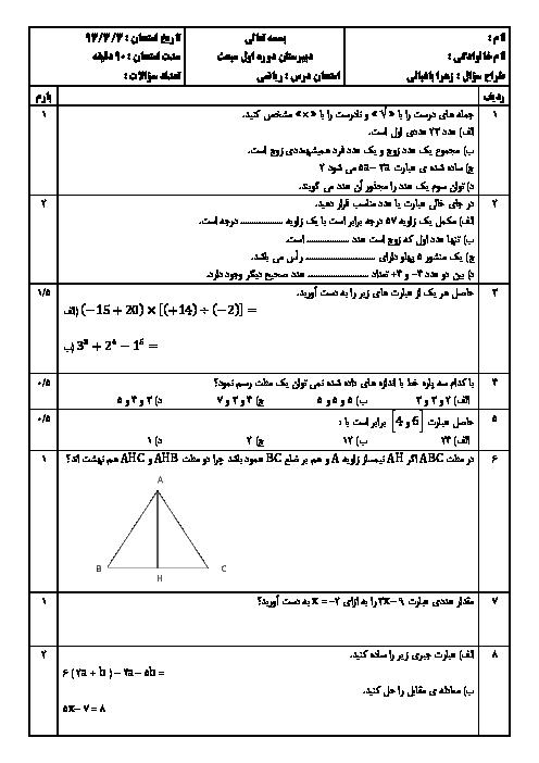 امتحان نوبت دوم پایه هفتم درس ریاضی دبیرستان مبعث | خرداد93
