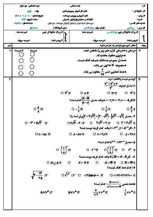 آزمون نوبت اول ریاضی نهم | دبیرستان نمونه دولتی شهدای آزمایش | دی 96