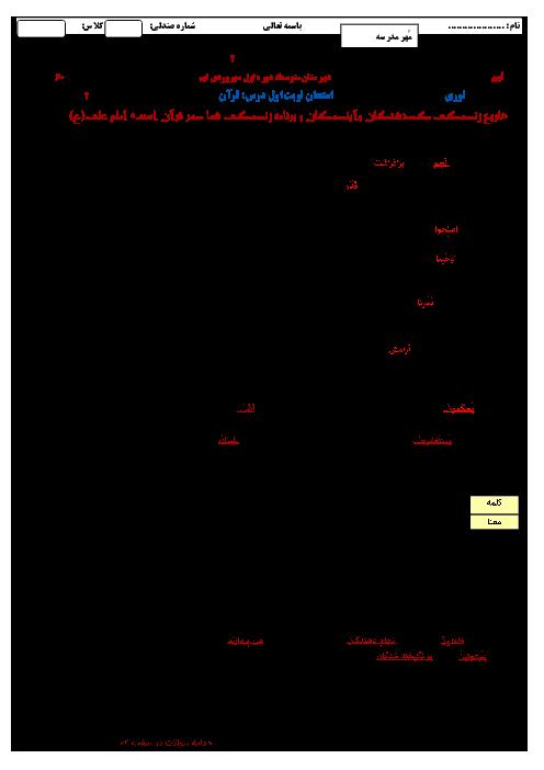 آزمون نوبت اول آموزش قرآن نهم دبیرستان سهروردی تهم زنجان با جواب | دی 95