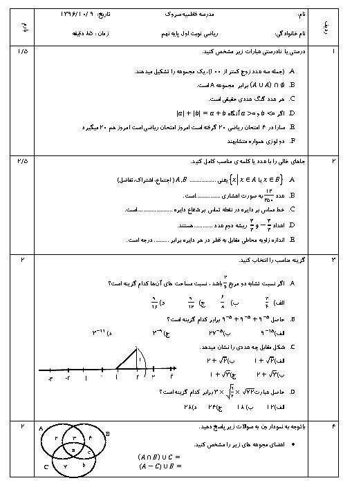 آزمون نوبت اول ریاضی نهم مدرسه فاطمیه سروک | دی 96