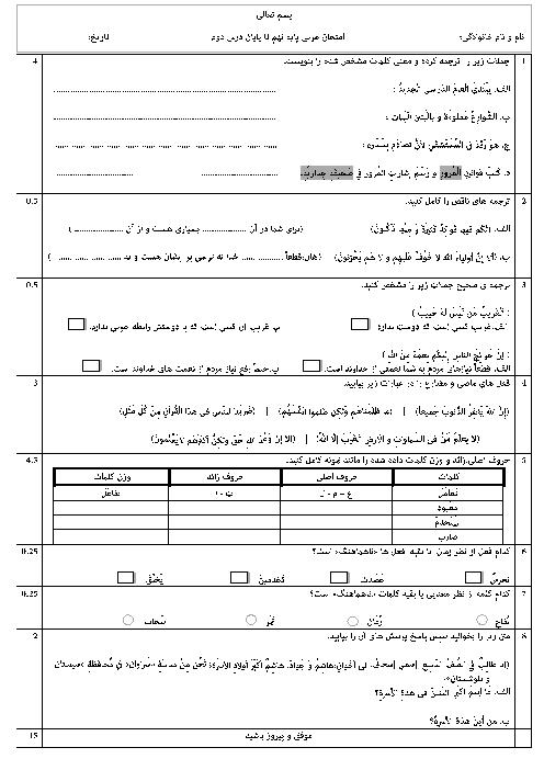 امتحان میان ترم اول عربی نهم مدرسه شهدای کربلا | آذر 1397