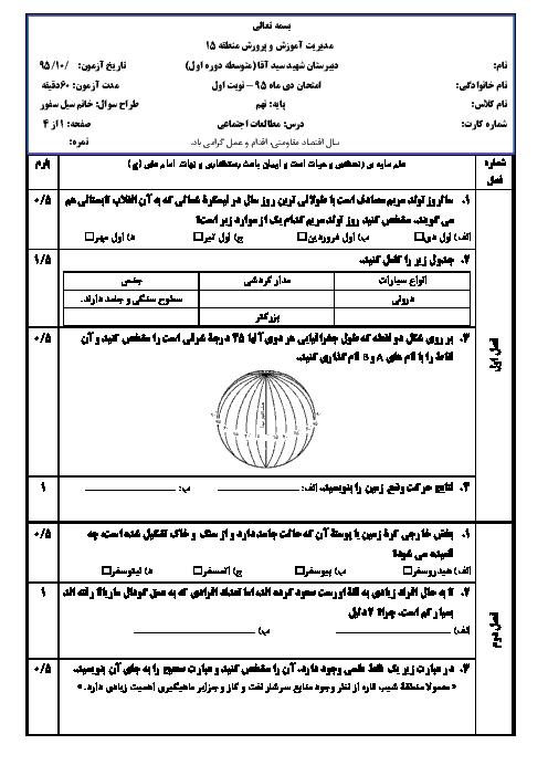سوالات امتحان نوبت اول مطالعات اجتماعی نهم  مدرسۀ دخترانۀ شهید سید آقا تهران | دیماه 95