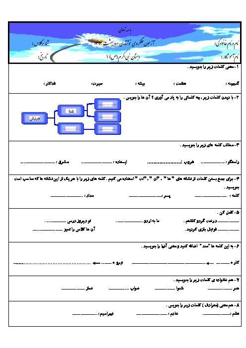 آزمون مدادکاغذی نگارش فارسی سوم دبستان نبی اکرم (ص) | اردیبهشت 93