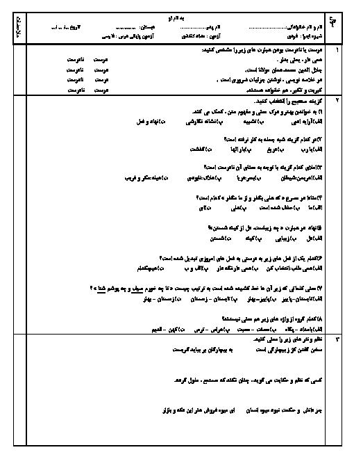 آزمون نوبت دوم فارسی ششم دبستان حضرت ولی عصر باکو | خرداد 1397