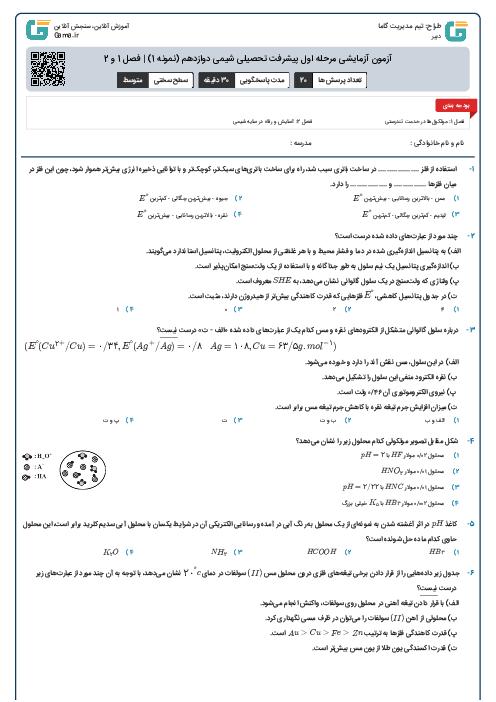 آزمون آزمایشی مرحله اول پیشرفت تحصیلی شیمی دوازدهم (نمونه 1) | فصل 1 و 2