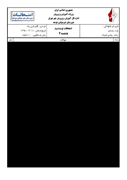 آزمون نوبت دوم هندسه (2) یازدهم دبیرستان موحد | خرداد 1398 + پاسخ