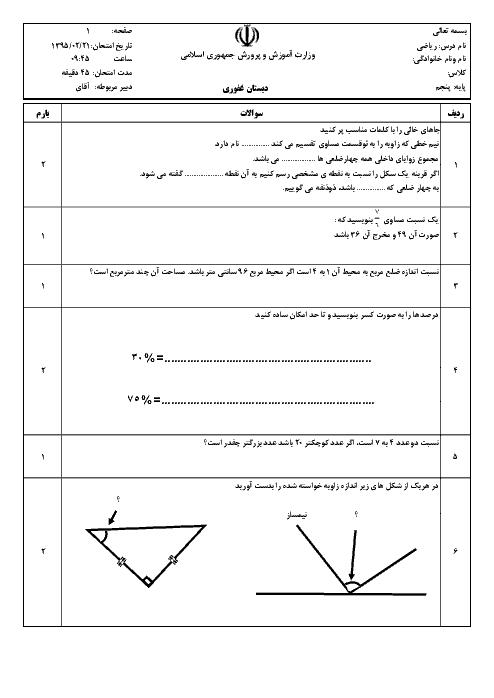 ارزشیابی مستمر ریاضی پنجم دبستان غفوری | فصل 3: نسبت، تناسب و درصد تا فصل 4: تقارن و چند ضلعی ها