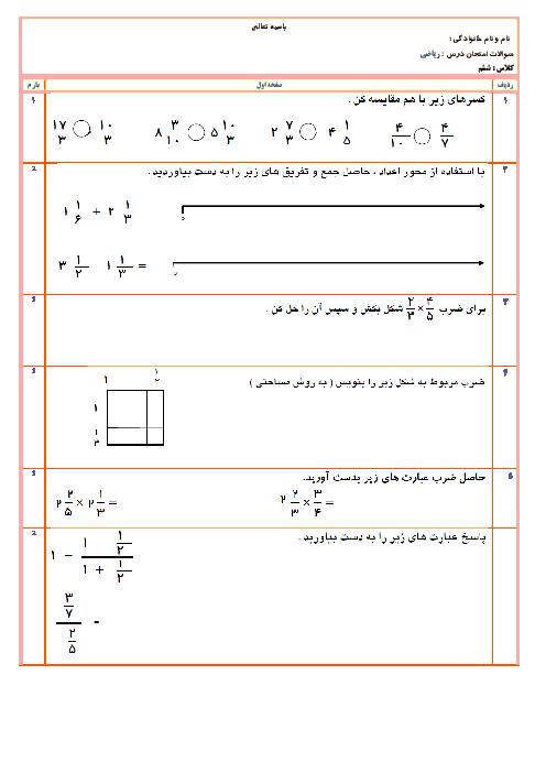 نمونه سوال دوره کتاب ریاضی ششم دبستان