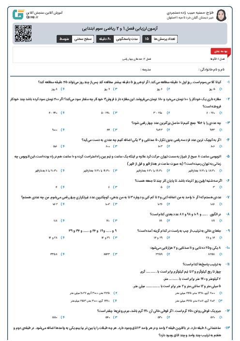 آزمون ارزیابی فصل 1 و 2 ریاضی سوم ابتدایی