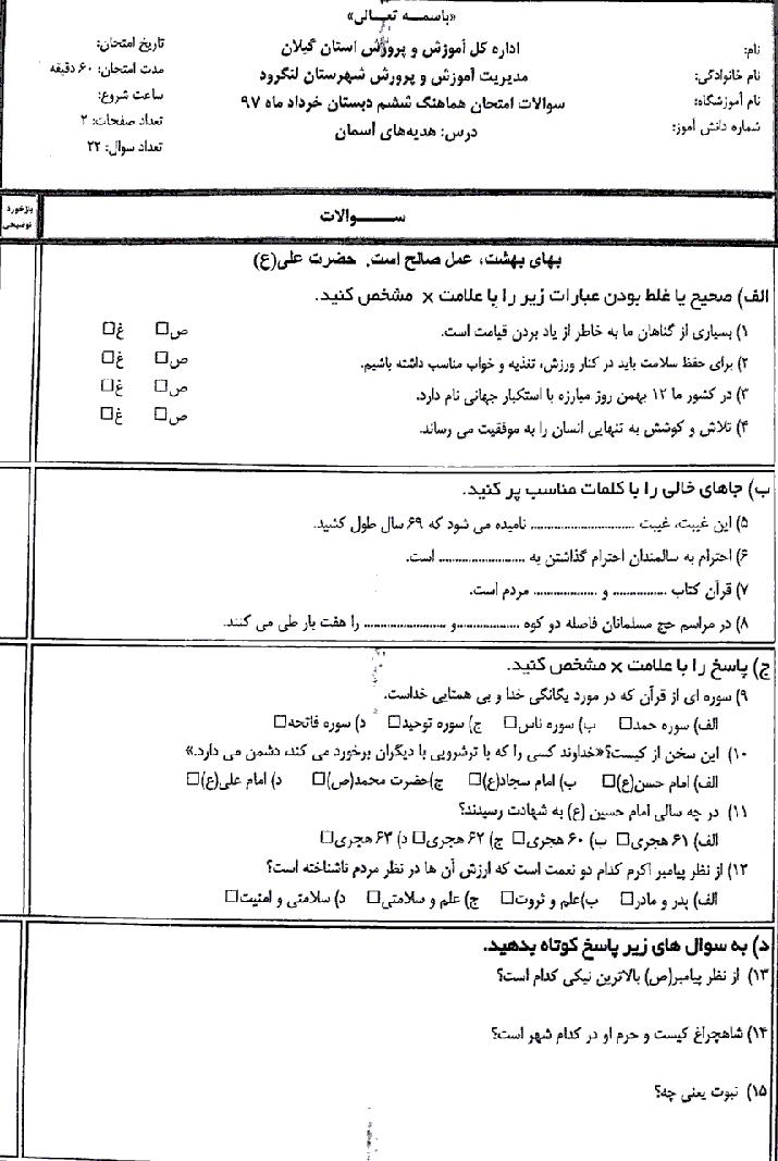 آزمون هماهنگ نوبت دوم هدیه های آسمانی ششم دبستان   شهرستان لنگرود ـ خرداد 1397