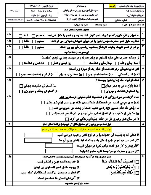 آزمون نوبت اول پیامهای آسمان نهم دبیرستان امام سجاد (ع) زنجان | دی 95: درس 1 تا 8