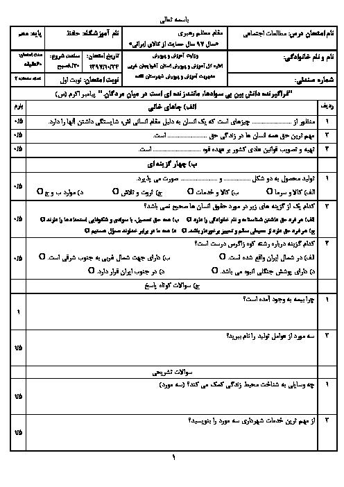 آزمون نوبت اول مطالعات اجتماعی هفتم مدرسه حافظ نقده | دی 1397