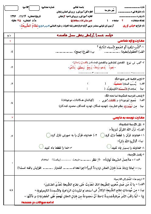 ارزشیابی درس 4 عربی (3) دوازدهم انسانی | اَلدَّرْسُ الرّابِعُ: نِظامُ الطَّبيعَةِ + پاسخ