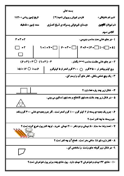 آزمون مدادکاغذی ریاضی سوم دبستان شیخ انصاری | فصل 4 و 5