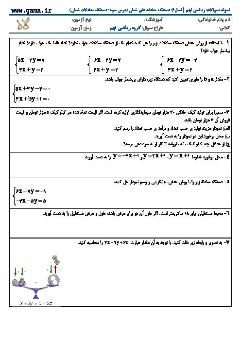 نمونه سوالات ریاضی نهم   فصل6: دستگاه معادله های خطی (درس سوم: دستگاه معادلات خطی)