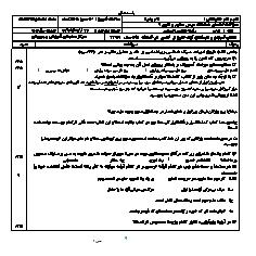 آزمون نوبت دوم علوم و فنون ادبی (1) دهم هماهنگ مدارس خارج از کشور | نوبت صبح خرداد 1399
