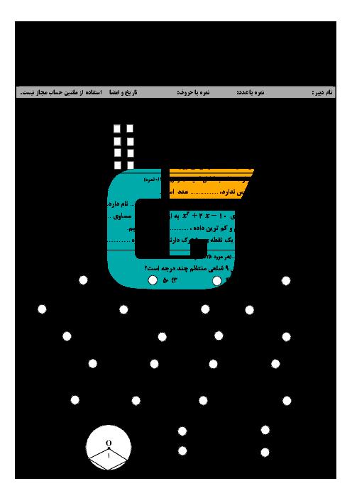 آزمون هماهنگ نوبت دوم ریاضی پایه هشتم شهرستان جهرم | خرداد 1397