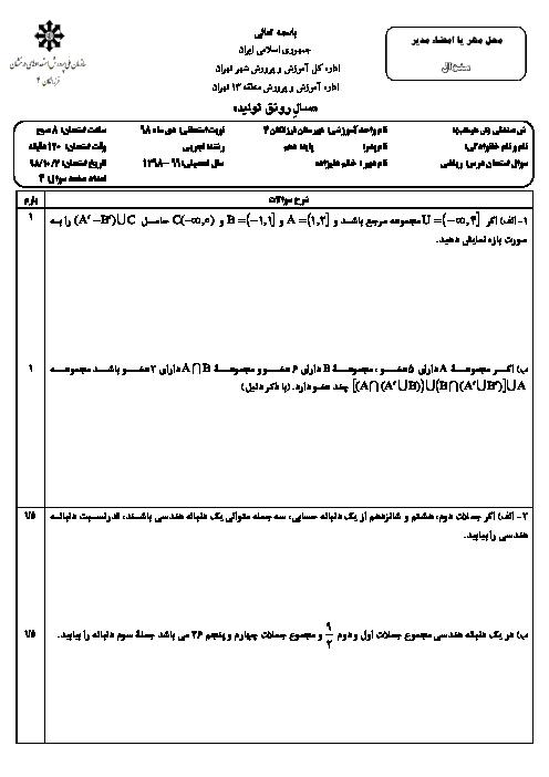 امتحان ترم اول ریاضی دهم رشته تجربی دبیرستان فرزانگان 4 تهران | دی 98