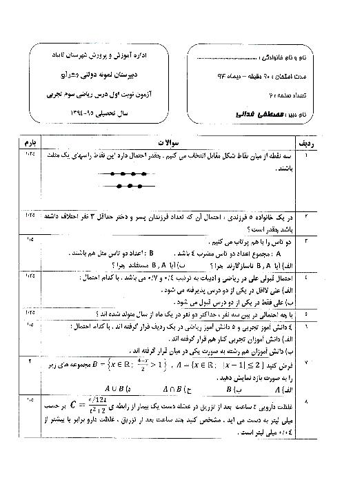 امتحان ریاضیات (3) رشته تجربی دی 94   دبیرستان نمونه دولتی معراج تایباد