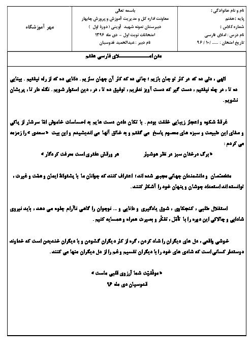 امتحان نوبت اول املای فارسی هفتم مدرسۀ نمونۀ شهید آوینی چابهار | دی96