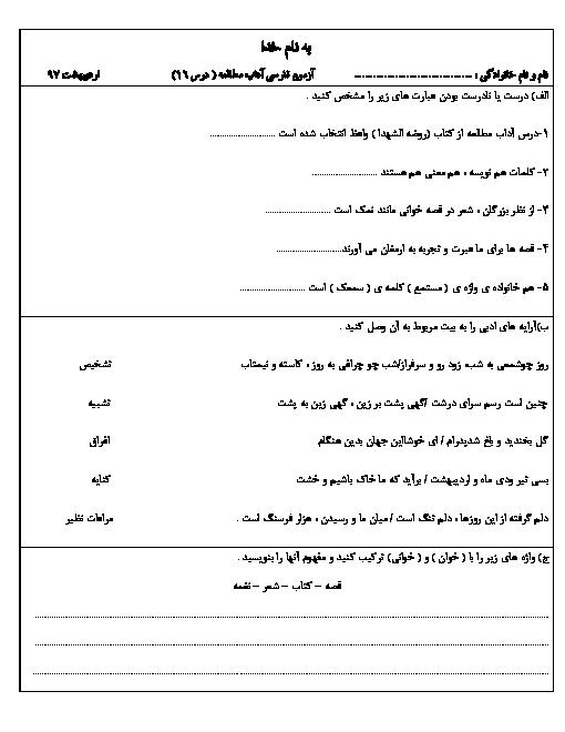 آزمون فارسی ششم دبستان سحر | درس 16: آداب مطالعه