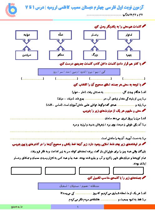 آزمون نوبت اول فارسی چهارم دبستان مصیب کاظمی ارومیه | دی 96: درس 1 تا 7