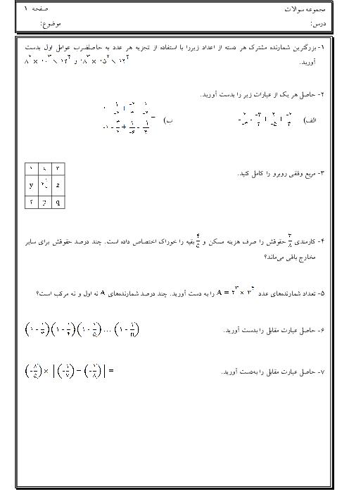 تمرین های سطح دشوار فصل 1 و 2 ریاضی هشتم  + پاسخ