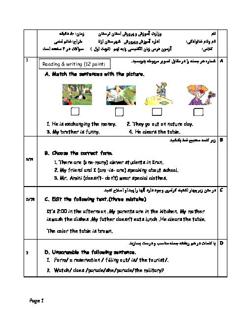سوالات آزمون نوبت اول زبان انگلیسی شهرستان ازنا لرستان | دی 94