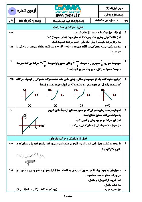 نمونه سوال امتحان نوبت دوم فیزیک دوازدهم رشته علوم ریاضی (سری 3) | خرداد 1398 + پاسخنامه تشریحی