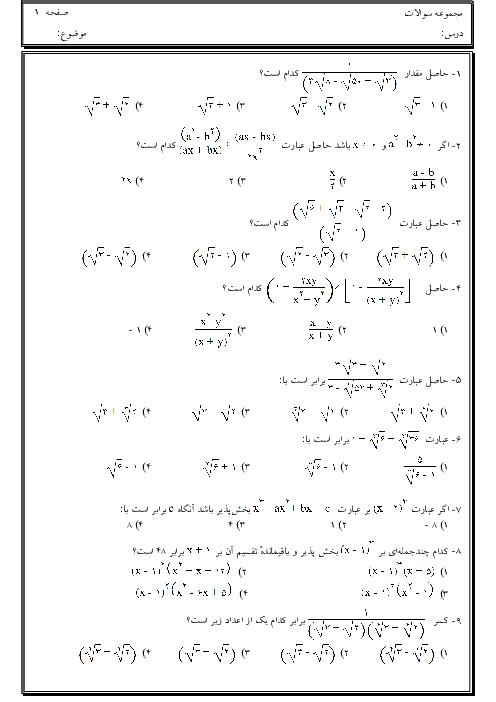 54 تست سطح دشوار فصل 7 ریاضی نهم | عبارتهای گویا + پاسخ تشریحی