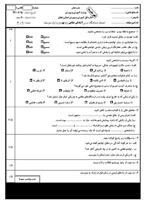 امتحان هماهنگ استانی آمادگی دفاعی پایه نهم نوبت شهریور ماه 97 | استان زنجان + پاسخ