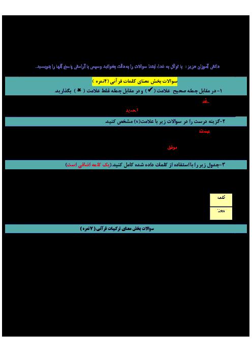 ارزشیابی قرآن نهم مدرسه سهروردی | درس 7: سوره حدید و حشر، پیرمرد شامی و امام سجاد