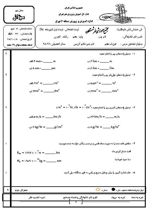 آزمون نوبت اول فیزیک (1) دهم دبیرستان فرشتگان | دی 1396+پاسخ