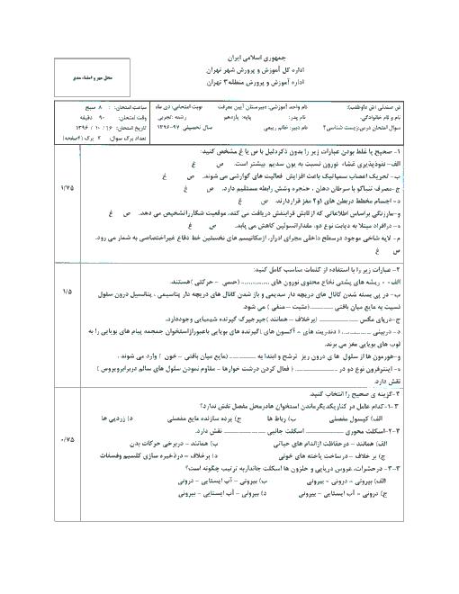 سوالات امتحان نوبت اول زیست شناسی (2) پایه یازدهم دبیرستان آیین معرفت | دی 1396