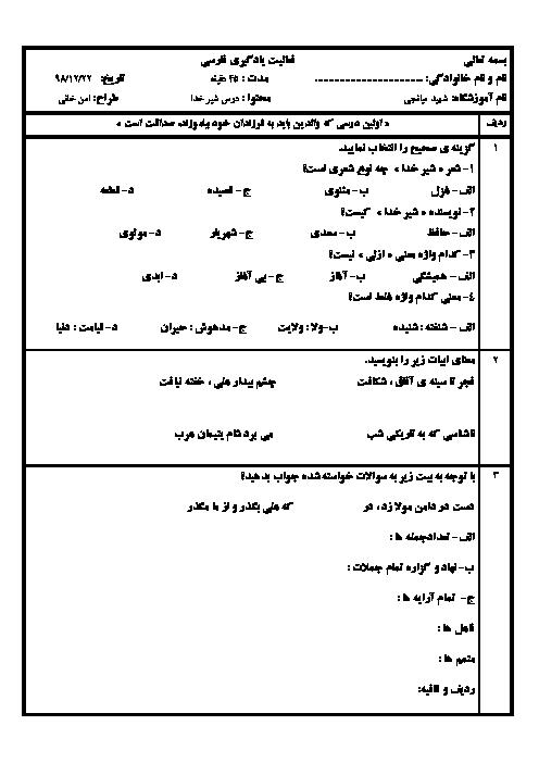 کاربرگ فارسی ششم دبستان شهید میانجی | شعر شیر خدا