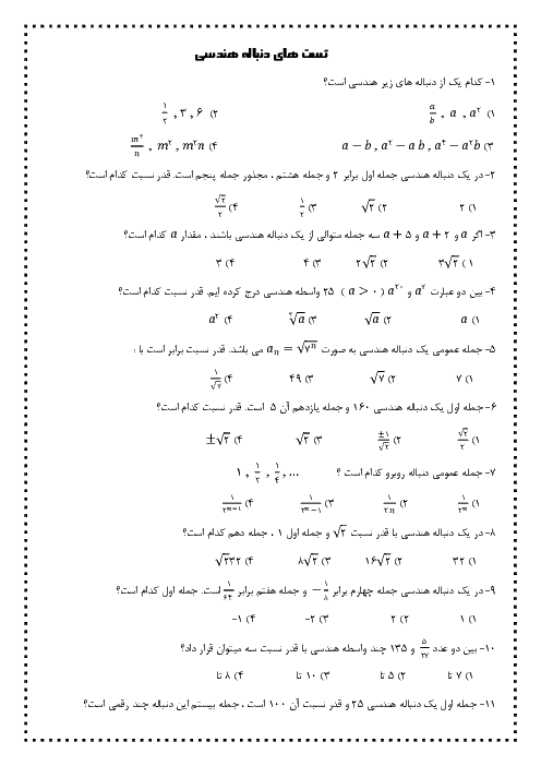 سوالات تستی حسابان (1) یازدهم  | دنباله هندسی